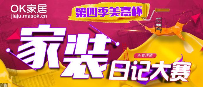 """第四季""""美嘉杯""""日记大赛开始报名啦!记录装修点滴,赢万元大奖!"""