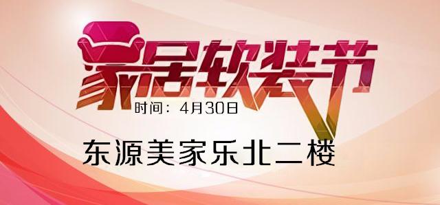 美嘉装饰携手OK家居第一届软装节,四月精彩开幕