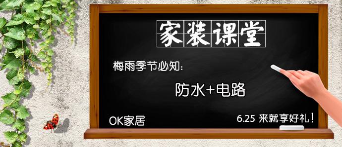 【家装课堂】四件套、茶具、食用油免费领,防水、埋线要点讲解,6.25不见不散!